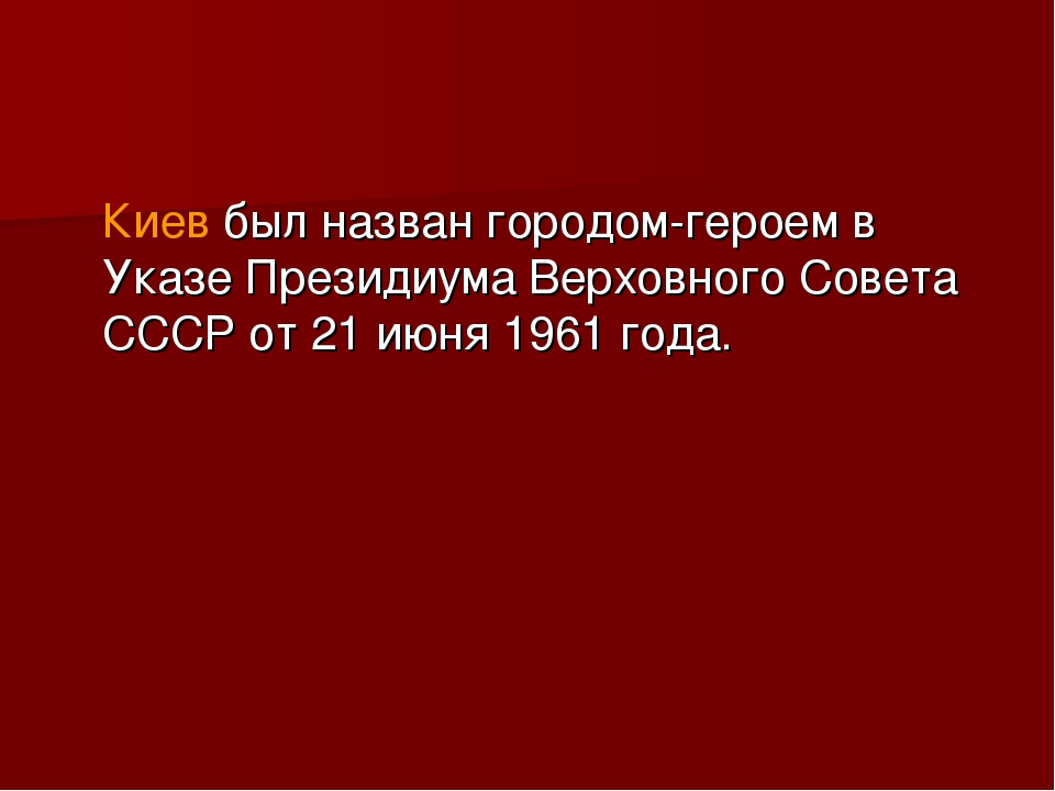 Киев был назван городом-героем в Указе Президиума Верховного Совета СССР от...