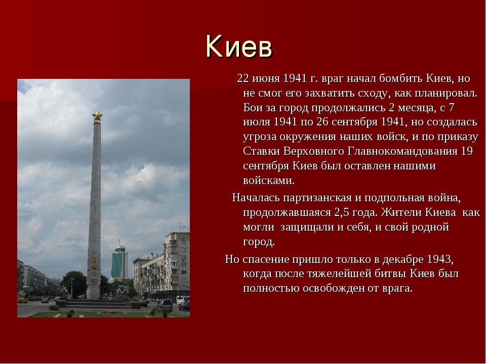 Киев 22 июня 1941 г. враг начал бомбить Киев, но не смог его захватить сходу,...