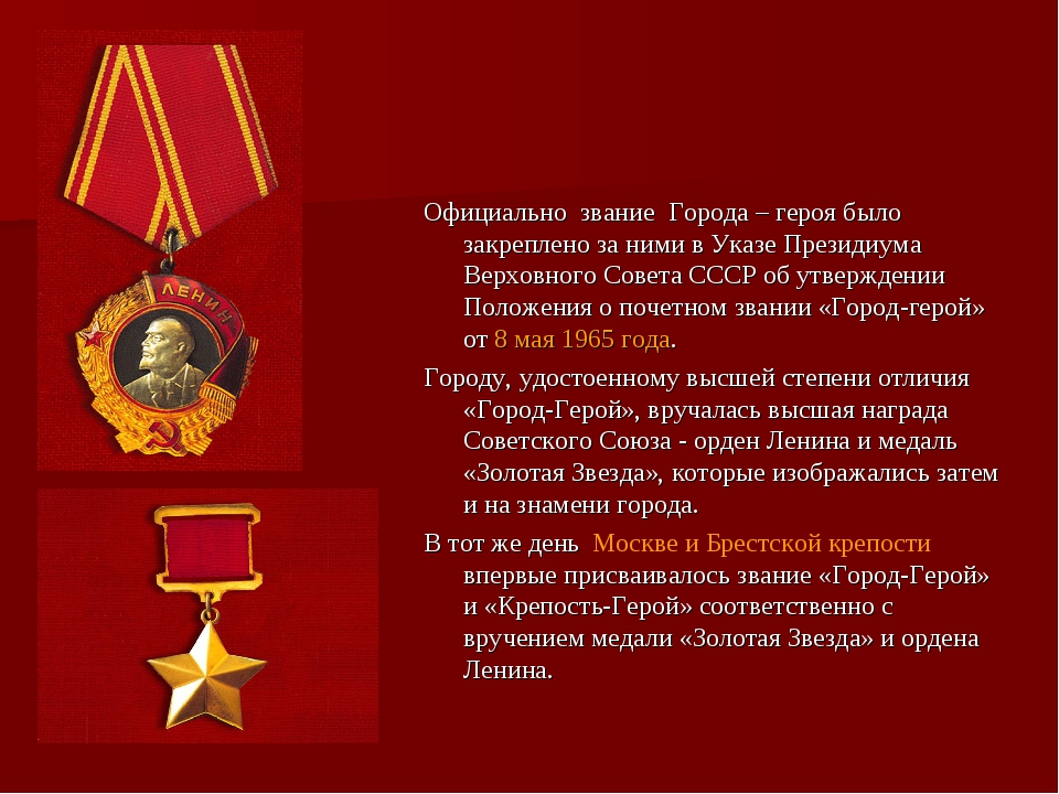 Официально звание Города – героя было закреплено за ними в Указе Президиума В...