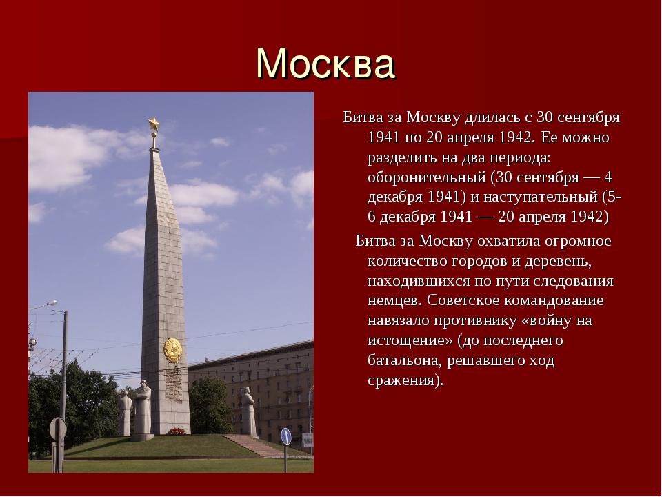 Москва Битва за Москву длилась с 30 сентября 1941 по 20 апреля 1942. Ее можно...