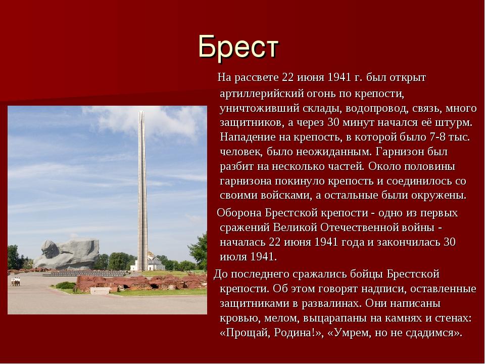 Брест На рассвете 22 июня 1941 г. был открыт артиллерийский огонь по крепости...