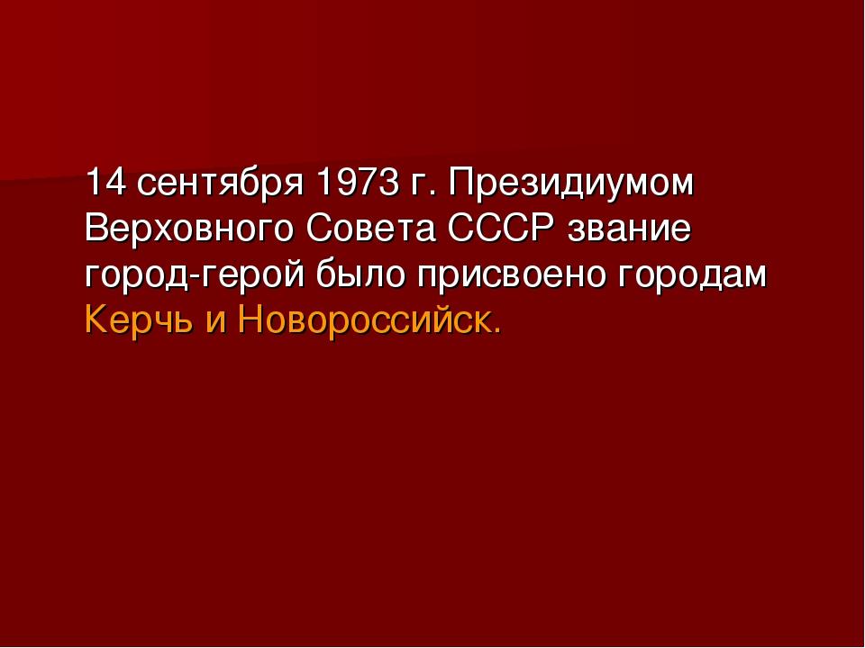 14 сентября 1973 г. Президиумом Верховного Совета СССР звание город-герой бы...