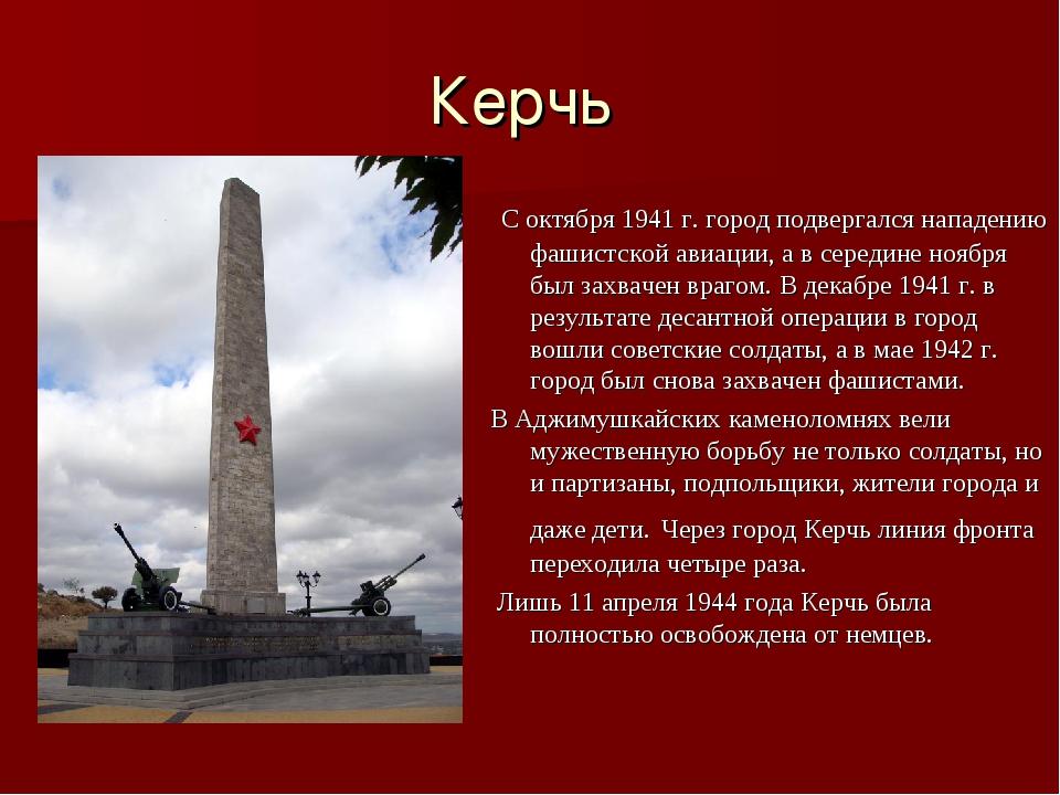 Керчь С октября 1941 г. город подвергался нападению фашистской авиации, а в с...