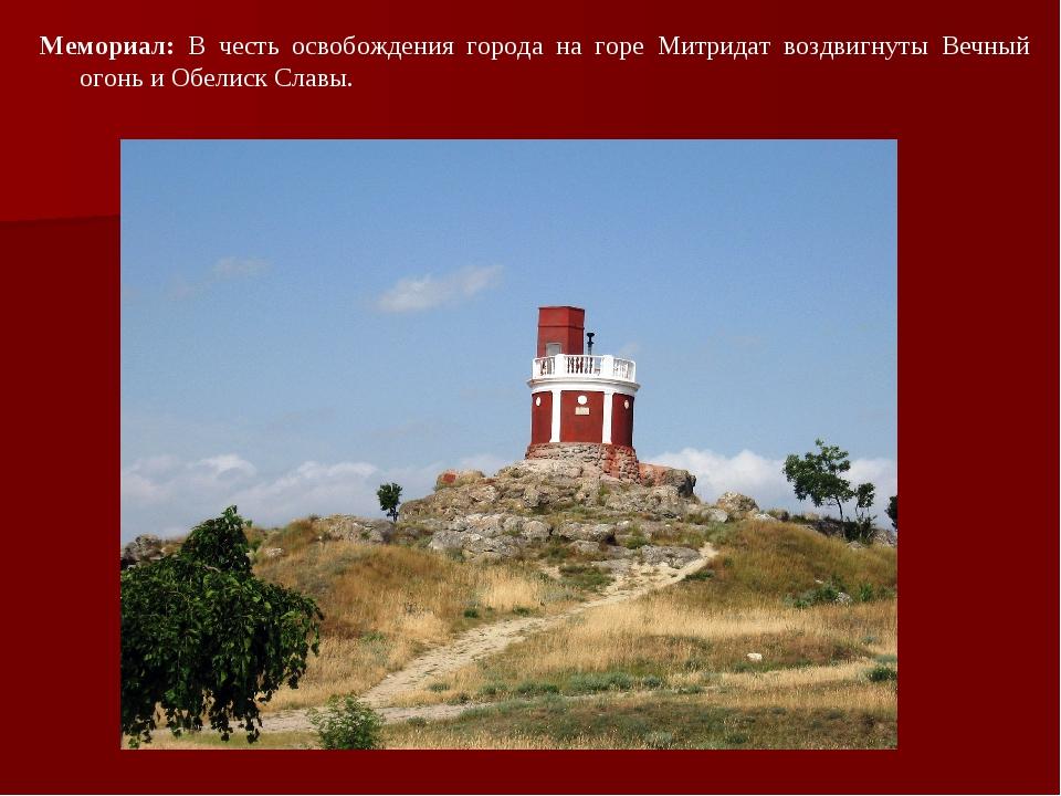 Мемориал: В честь освобождения города на горе Митридат воздвигнуты Вечный ого...