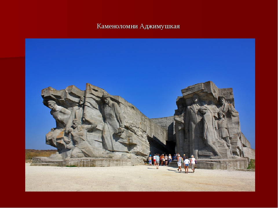 Каменоломни Аджимушкая
