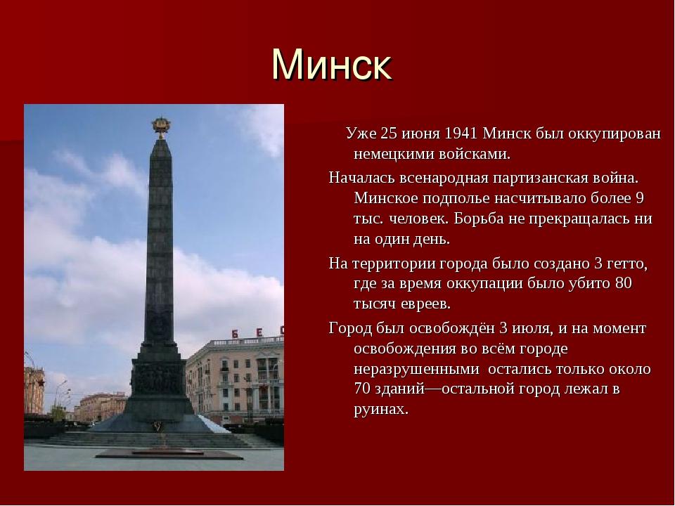 Минск Уже 25 июня 1941 Минск был оккупирован немецкими войсками. Началась все...
