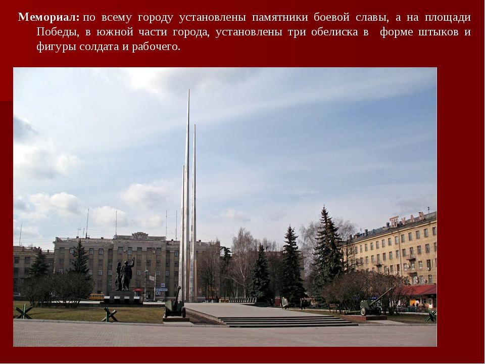 Мемориал:по всему городу установлены памятники боевой славы, а на площади По...