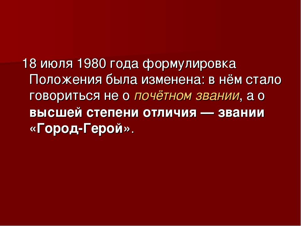 18 июля 1980 года формулировка Положения была изменена: в нём стало говорить...