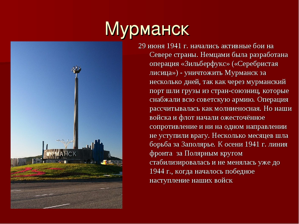 Мурманск 29 июня 1941 г. начались активные бои на Севере страны. Немцами была...