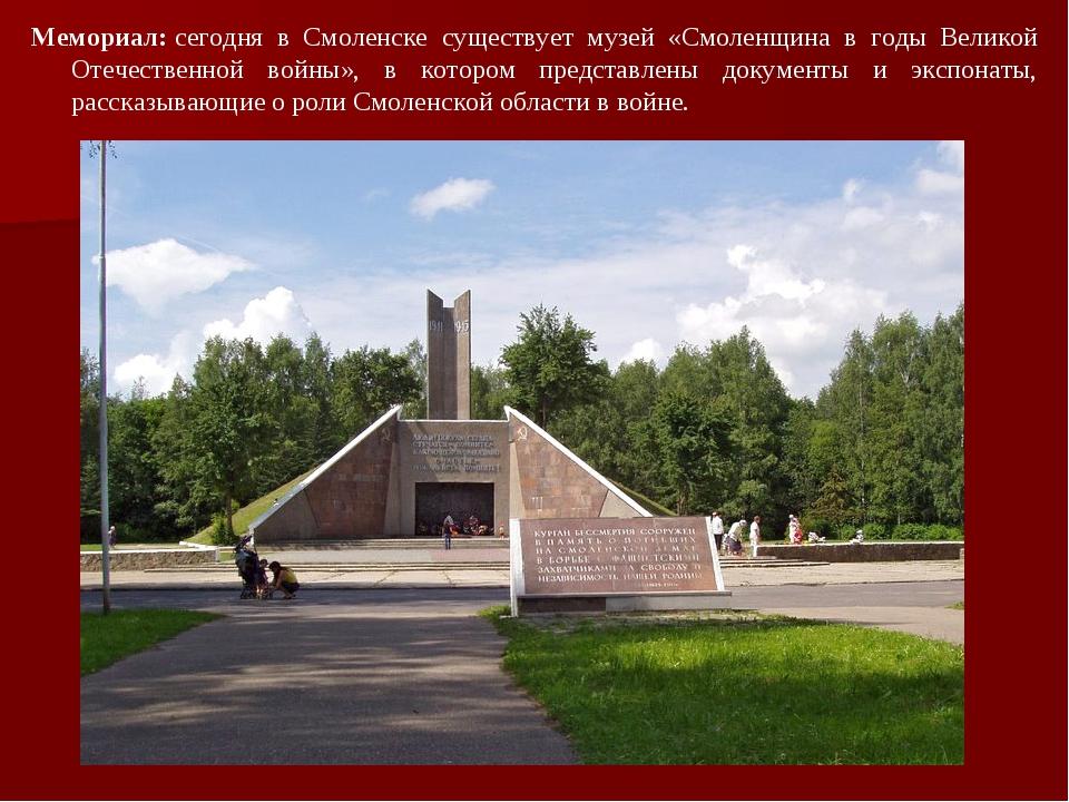 Мемориал:сегодня в Смоленске существует музей «Смоленщина в годы Великой Оте...