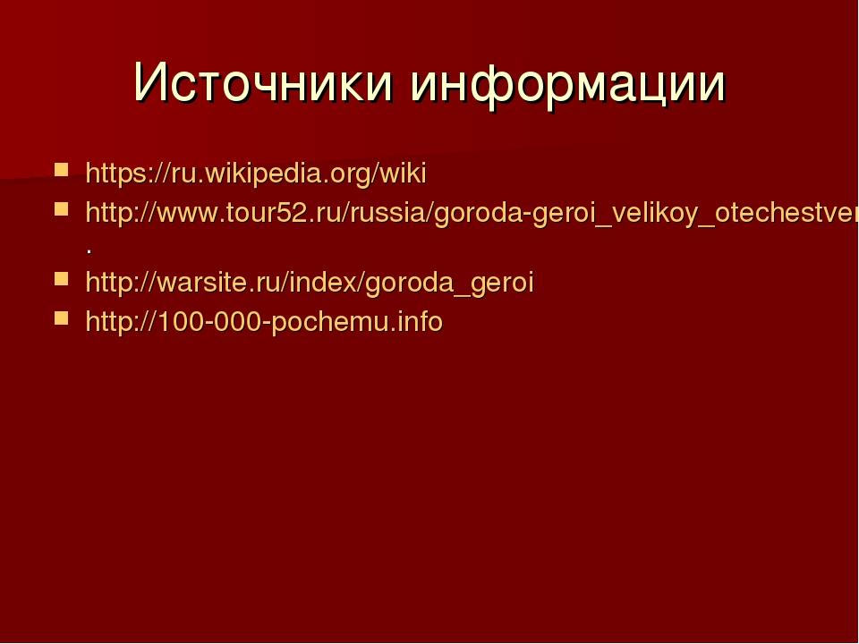 Источники информации https://ru.wikipedia.org/wiki http://www.tour52.ru/russi...