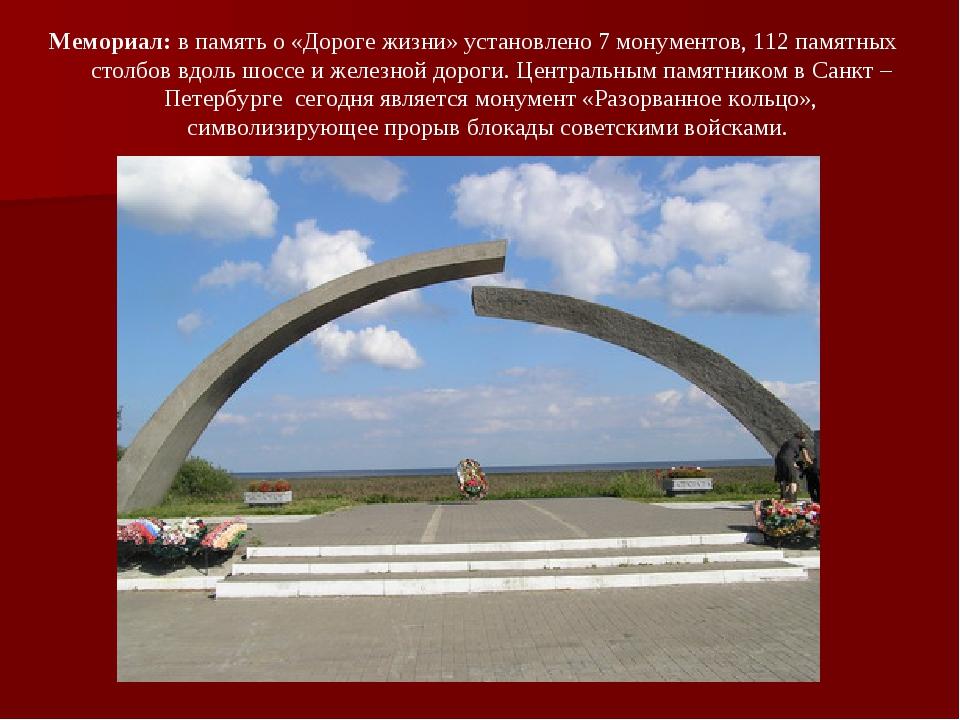 Мемориал:в память о «Дороге жизни» установлено 7 монументов, 112 памятных ст...