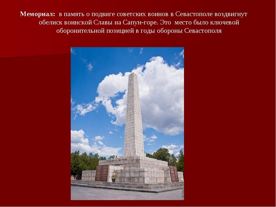 Мемориал: в память о подвиге советских воинов в Севастополе воздвигнут обели...