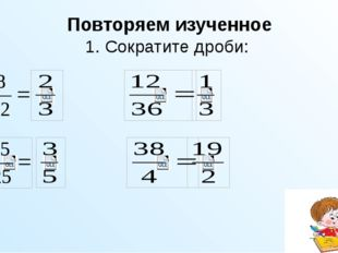 План урока 1. Повторяем изученное. 2. «Открываем» новый алгоритм. 3. Закрепля