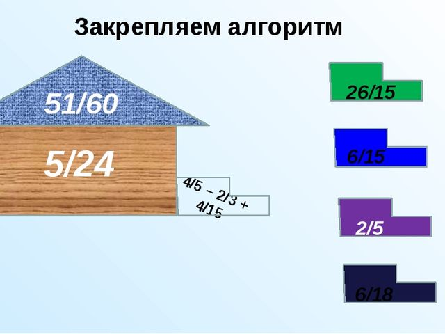 Выполните задания из учебника, работая в парах № 268 (1 – 6) № 270 (1, 3, 5)...