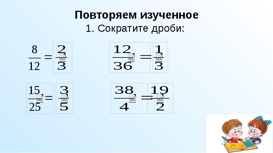 План урока 1. Повторяем изученное. 2. «Открываем» новый алгоритм. 3. Закрепля...