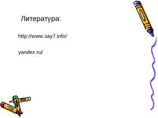 http://www.say7.info/ Литература: yandex.ru/