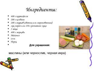 Ингредиенты: 400 г картофеля 200 г колбасы 200 г огурцов (свежих или маринова