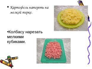 Картофель натереть на мелкой терке. Колбасу нарезать мелкими кубиками.