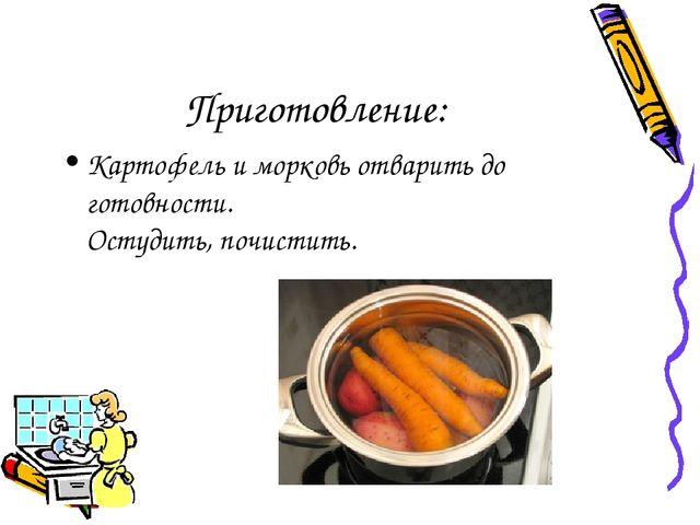 Приготовление: Картофель и морковь отварить до готовности. Остудить, почистить.