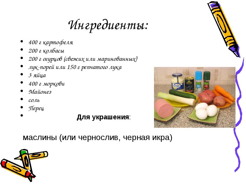 Ингредиенты: 400 г картофеля 200 г колбасы 200 г огурцов (свежих или маринова...