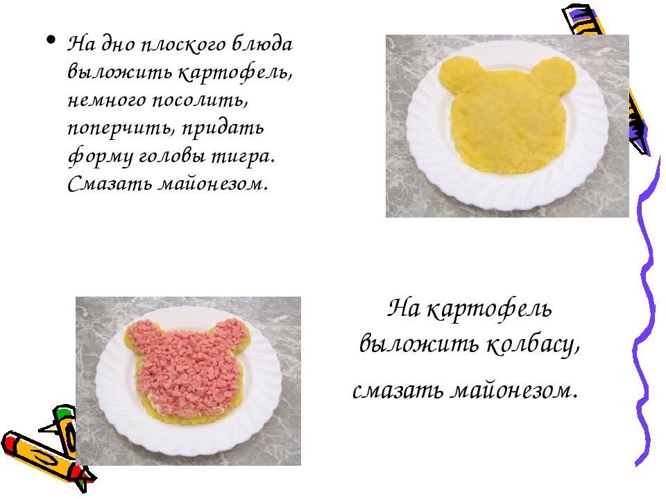 На картофель выложить колбасу, смазать майонезом. На дно плоского блюда вылож...