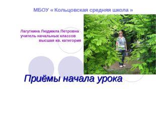 МБОУ « Кольцовская средняя школа » Лагуткина Людмила Петровна учитель начальн