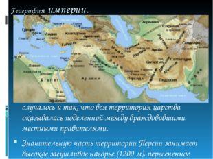 География империи. Земли, населенные древними персами, лишь приблизительно со