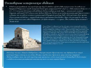 Достоверные исторические сведения В Библии рассказывается, что персидский цар