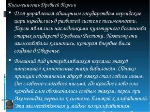Письменность Древней Персии Для управления обширным государством персидские ц