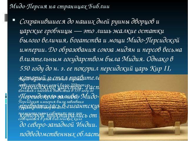 Мидо-Персия на страницах Библии Сохранившиеся до наших дней руины дворцов и ц...