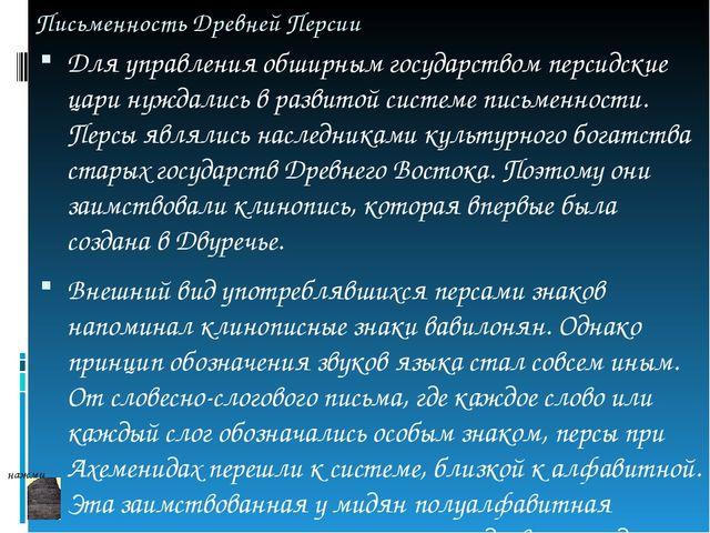 Письменность Древней Персии Для управления обширным государством персидские ц...