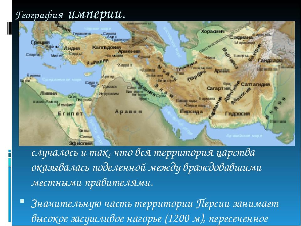 География империи. Земли, населенные древними персами, лишь приблизительно со...