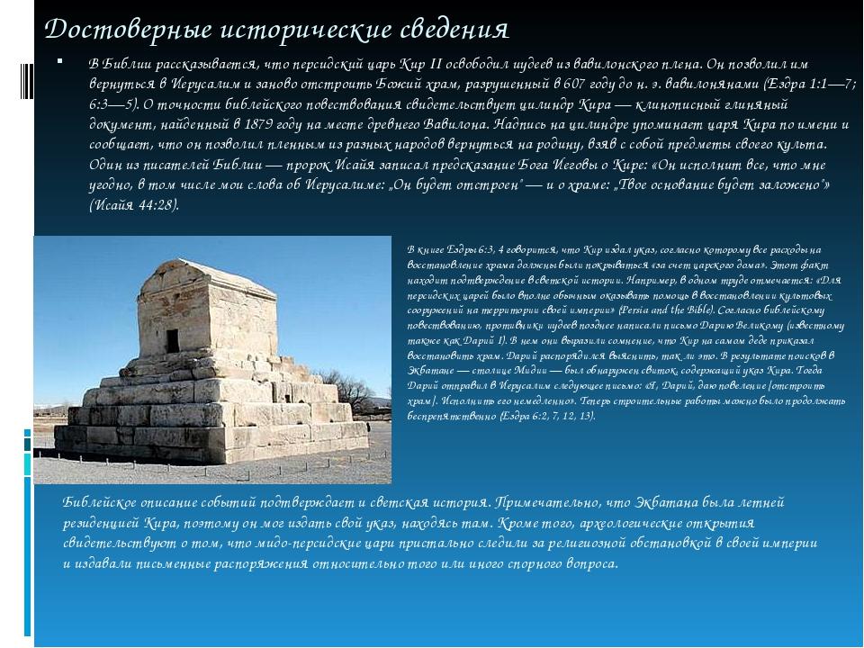 Достоверные исторические сведения В Библии рассказывается, что персидский цар...