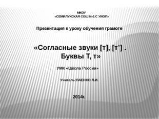МКОУ «СЕМИЛУКСКАЯ СОШ №1 С УИОП» Презентация к уроку обучения грамоте «Соглас
