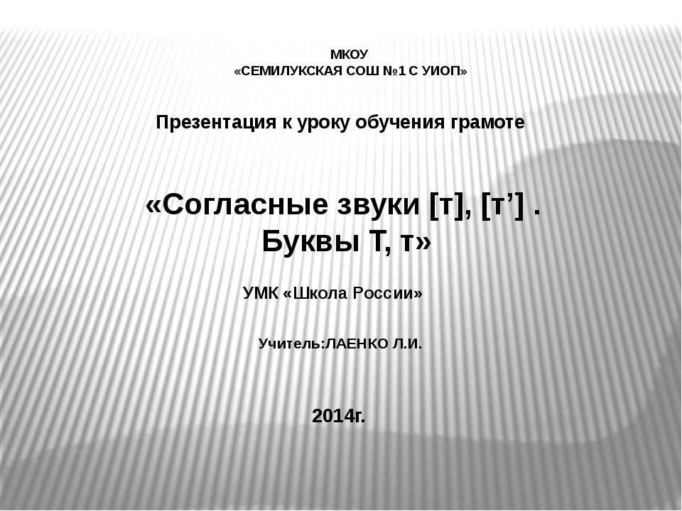 МКОУ «СЕМИЛУКСКАЯ СОШ №1 С УИОП» Презентация к уроку обучения грамоте «Соглас...