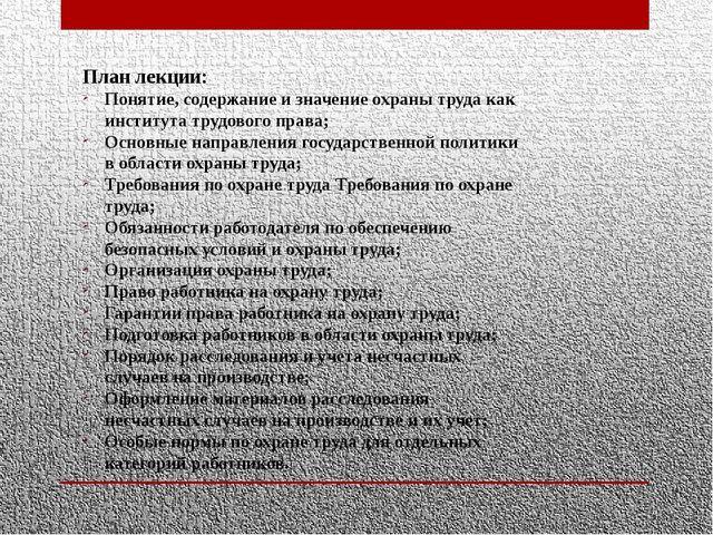 Презентация на тему Охрана труда  План лекции Понятие содержание и значение охраны труда как института трудов