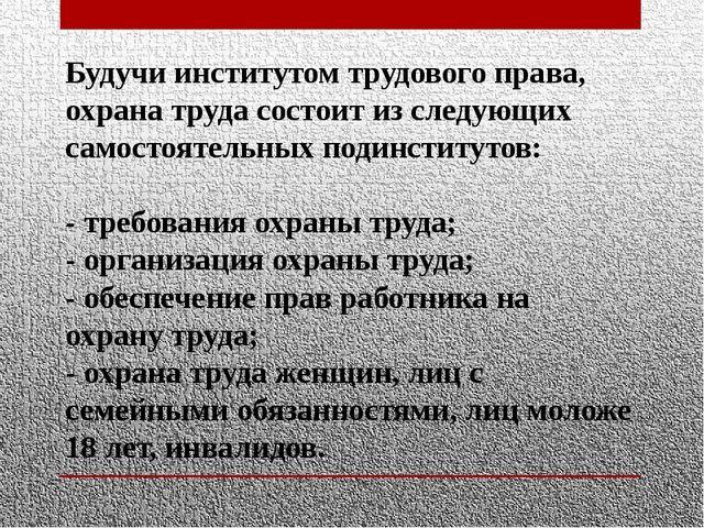 Презентация на тему Охрана труда  Будучи институтом трудового права охрана труда состоит из следующих самостоя