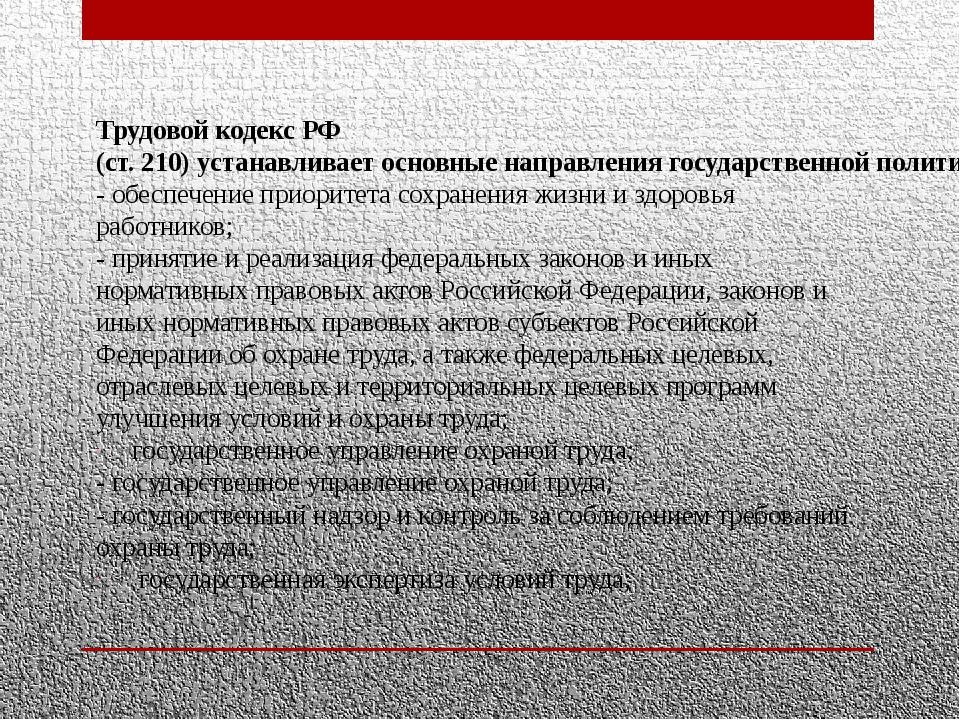 Трудовой кодекс РФ (ст. 210) устанавливает основные направления государственн...