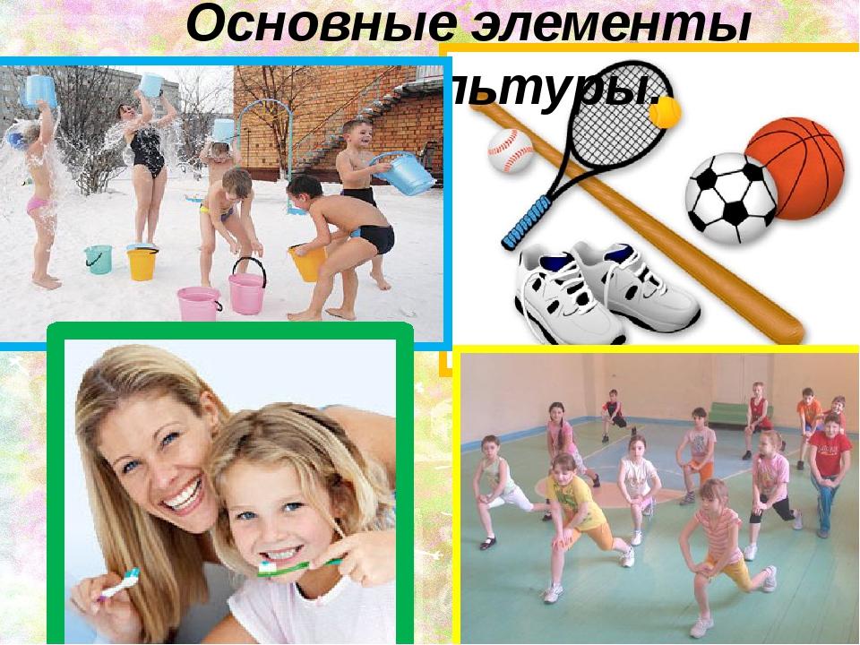Основные элементы физкультуры.