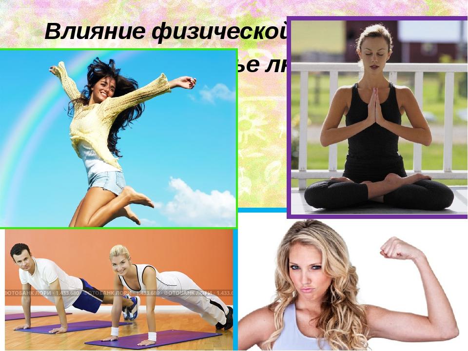 Влияние физической культуры на здоровье людей.