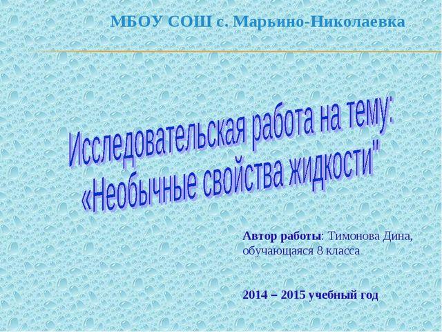 МБОУ СОШ с. Марьино-Николаевка Автор работы: Тимонова Дина, обучающаяся 8 кла...
