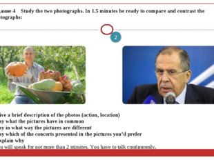 Задание 4 Study the two photographs. In 1.5 minutes be ready to compare and c