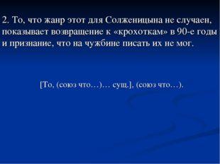 2. То, что жанр этот для Солженицына не случаен, показывает возвращение к «к