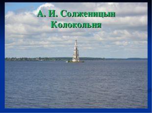 А. И. Солженицын Колокольня