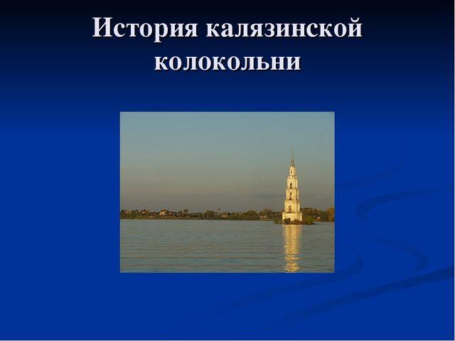 История калязинской колокольни