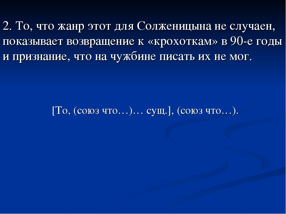 2. То, что жанр этот для Солженицына не случаен, показывает возвращение к «к...