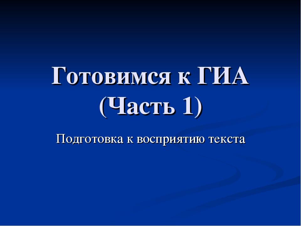 Готовимся к ГИА (Часть 1) Подготовка к восприятию текста