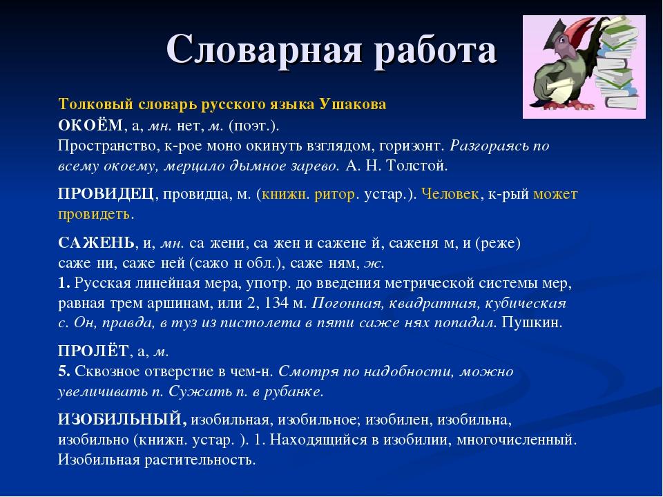 Словарная работа Толковый словарь русского языка Ушакова ОКОЁМ, а, мн. нет, м...