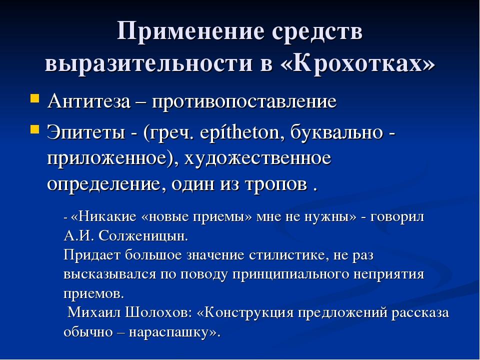 Применение средств выразительности в «Крохотках» Антитеза – противопоставлени...